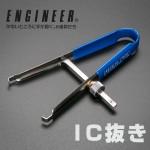 IC Extractor